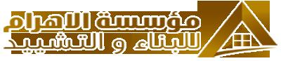 مؤسسة الأهرام للبناء و التشييد